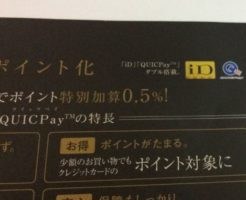 オリコカードザポイントのiDとQUICPayはポイントもちゃんと貯まり還元率1.5%