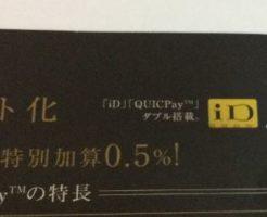 Orico Card THE POINT PREMIUM GOLDはiDとQUICPayがダブル搭載で電子マネー払いのポイント還元率は1.5%