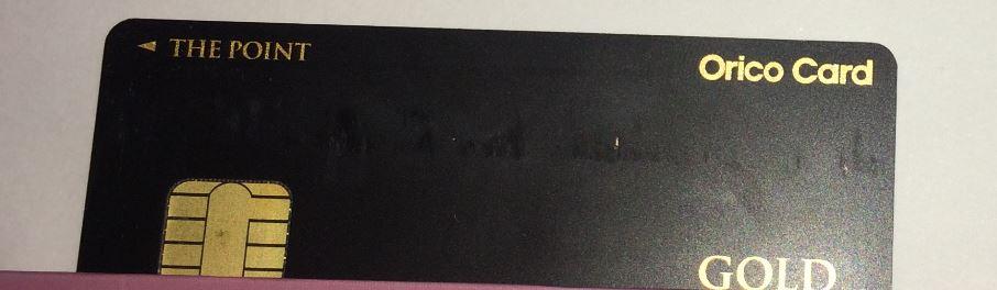 オリコカードザポイントプレミアムゴールドの券面上部の金色の文字の部分
