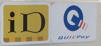 iDとQUICPayのステッカー