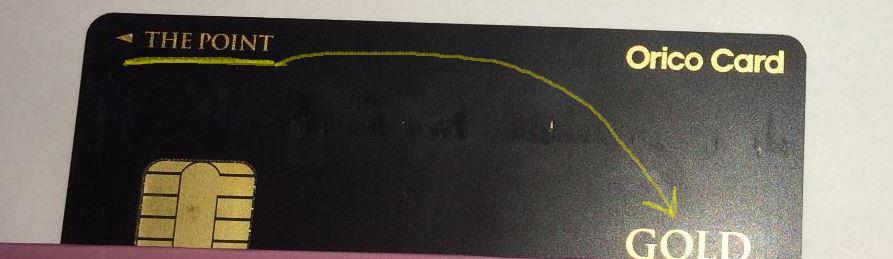 オリコカードザポイントプレミアムゴールドの券面上部のTHE POINTの文字とGOLDの文字