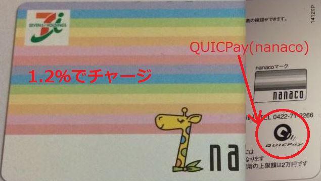 リクルートカードは1.2%でnanacoのチャージができてQUICPaynanacoも可能