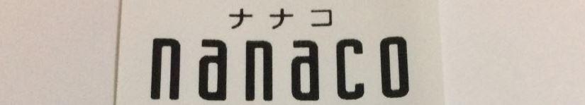 nanaco払いのレシート