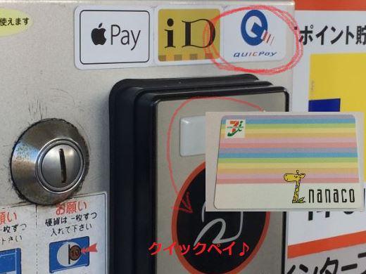 nanacoカードでQUICPay払い