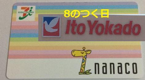 イトーヨーカドーの8のつく日にnanacoカードを作成