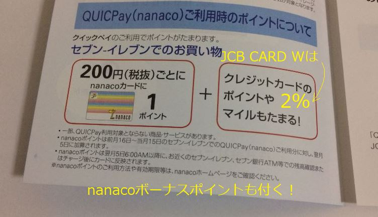 JCB CARD WでのQUICPay(nanaco)払いをセブン-イレブンでした時に貯まるポイント