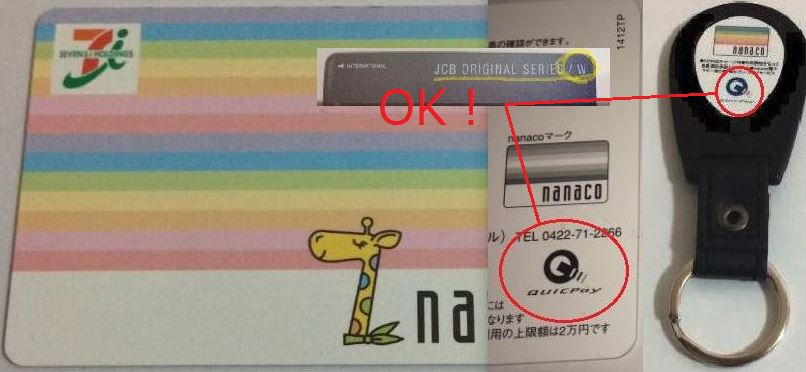 JCB CARD W一枚でQUICPay(nanaco)もスピードパスプラスも使える