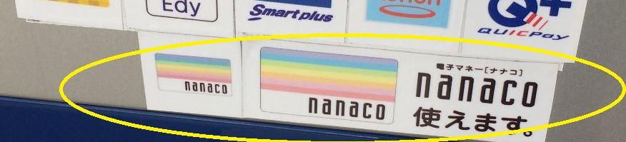 スピードパスプラスでnanaco払いができる