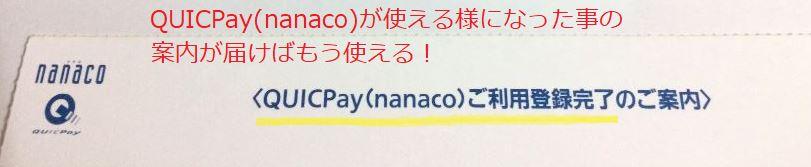 QUICPay(nanaco)の利用登録完了の案内が届けばもう使える