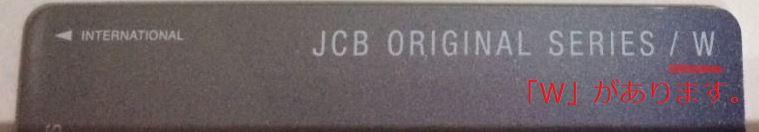 JCBCARDWと一般カードのWEB限定デザインはWがある所が違う