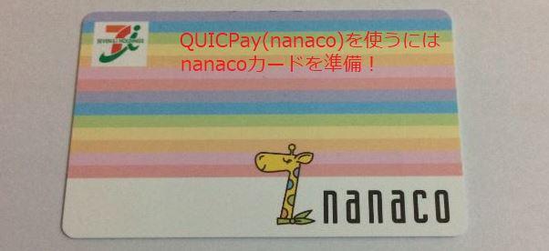 QUICPay(nanaco)を使うにはnanacoカードを準備する