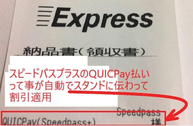 スピードパスプラスのQUICPay払いでのExpressのレシート