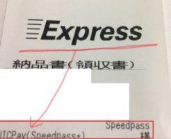 ExpressでスピードパスプラスのQUICPayで払った時のレシート1
