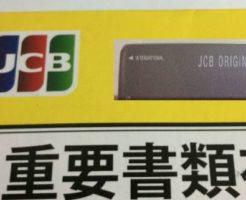 JCB CARD Wはヤマトセキュリティパッケージで届く