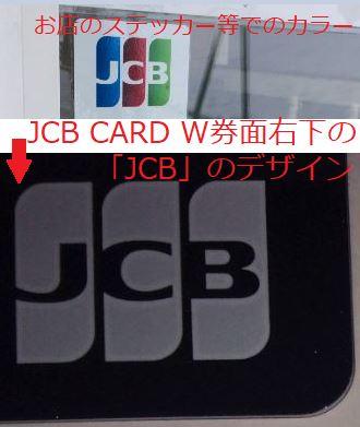 JCB CARD Wでの国際ブランドのカラーとお店のステッカー等でのトリコロールカラーの比較