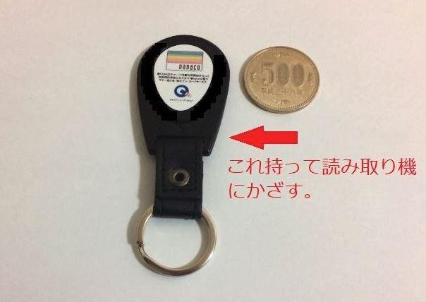 スピードパスプラスの見た目とサイズ(500円玉との比較)
