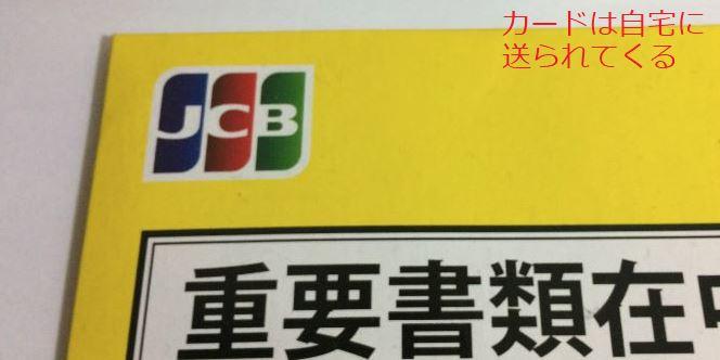 JCB CARD Wに申し込み後カードは自宅に送られてくる