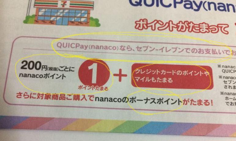 QUICPay(nanaco)はセブン-イレブンでお得