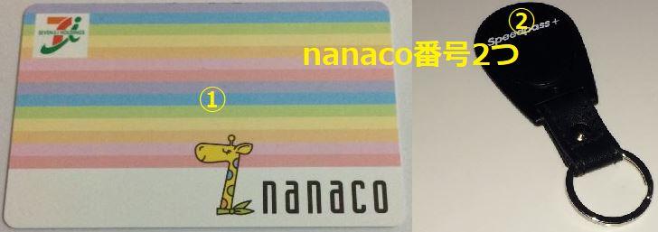 ナナコカードとスピードパスプラスでnanaco番号が2つになる