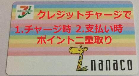 nanacoのクレジットチャージでポイント二重取り
