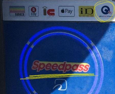 JCB CARD Wはエクスプレス(現ENEOS Enejet)でQUICPay払いもスピードパスプラス払いもできる