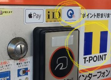 JCB CARD WはエネオスでQUICPay払いできるしTカードも併用できる