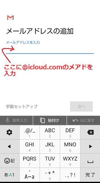 Gmailのメールアドレスを入力の所に@icloudcomのメアドを入力