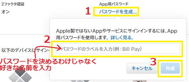 AppleIDのセキュリティの項目のパスワードのラベルを入力の画面