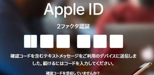 AppleIDでログインする時の2ファクタ認証の画面
