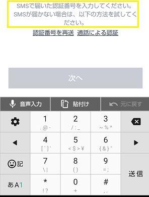 SMSで届いた認証番号をLINEで入力する画面