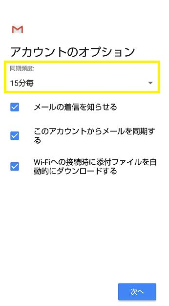 Gmailのメールの同期は短くて15分毎
