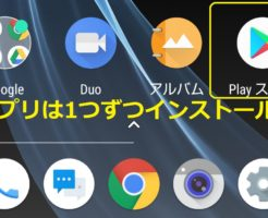 iPhoneから格安スマホ(Android)に乗り換えたらアプリは1つずつインストール