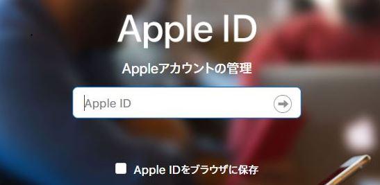 appleidapplecomのページ
