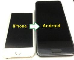 iPhoneからAndroidへの変更