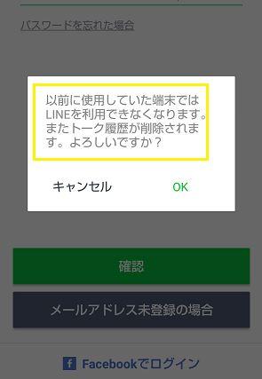 LINEで以前に使用していた端末ではLINEを利用できなくなります。またトーク履歴が削除されます。よろしいですか?と出て来る画面