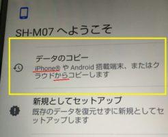 iPhoneやAndroid搭載端末、またはクラウドからコピーしますの画面