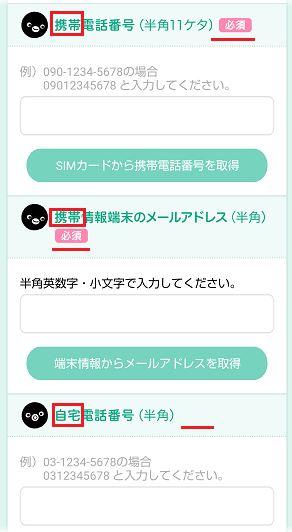 モバイルSuicaの登録の時の携帯電話番号が必須な部分と携帯情報端末のメアドが必須な部分
