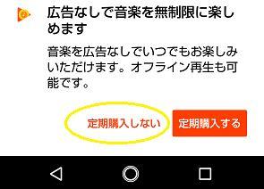 Google Play Musicの最初に聞かれる物はとりあえず「定期購入しない」でOK