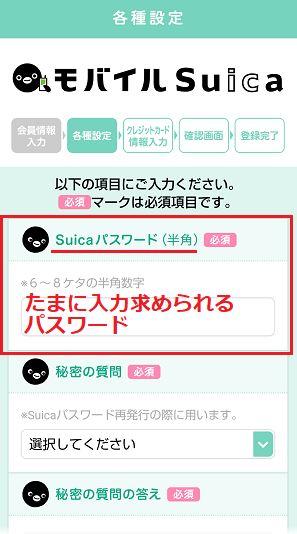 モバイルSuicaのパスワードはたまに入力求められる
