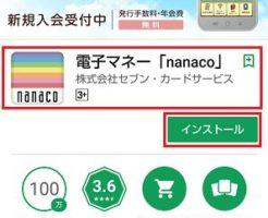 nanacoモバイルのアプリをGoogle Play Storeでダウンロード・インストールする画面