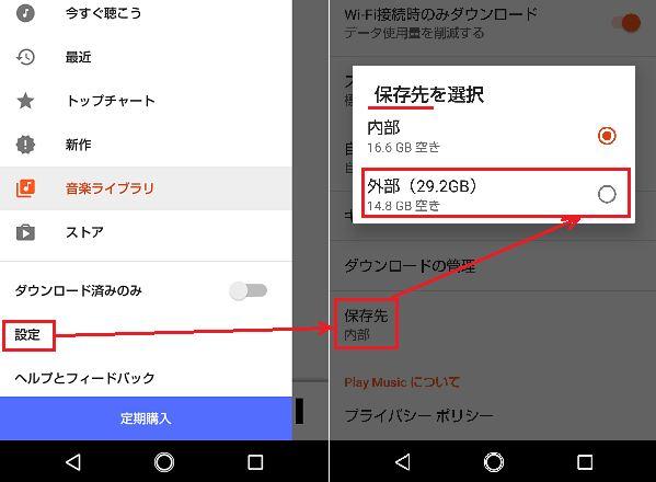 Google Play Musicで曲を購入した時のスマホの保存先を変更