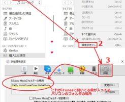iTunesで買った曲がPCのどこにあるかの確認方法