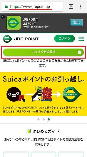 JRE POINTのトップページ