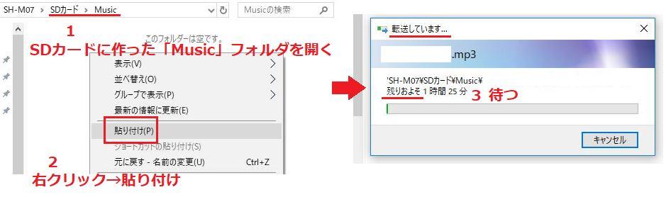 フォルダに選択したiTunesの音楽ファイルを貼り付け、転送が終わるのを待つ