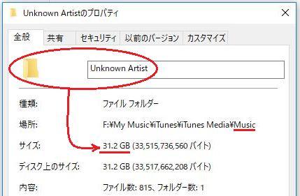 音楽ファイルやフォルダのサイズ(GB等)は確認できる