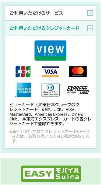 モバイルSuicaに登録できるクレジットカード