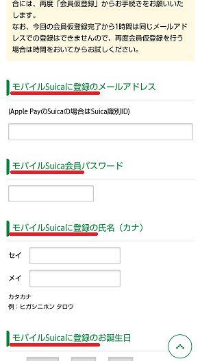 JRE POINTでモバイルSuicaを登録する時のモバイルSuicaに登録したメールアドレス、会員パスワード、氏名、お誕生日を入力する画面