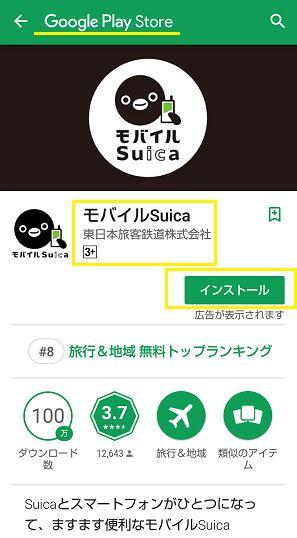 Google Play StoreのモバイルSuicaのアプリをインストールする画面