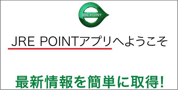 JRE POINTアプリをインストール