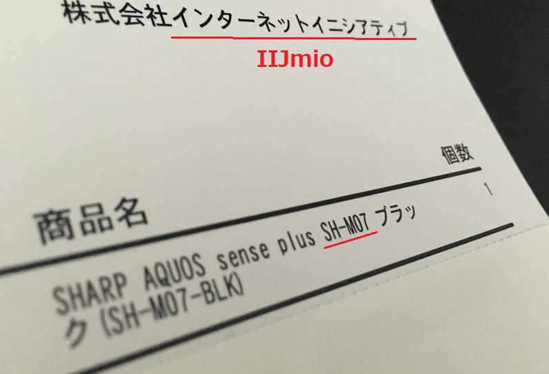 IIJmioでセット購入したSHARPAQUOSsenseplusSHM07の明細